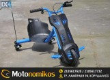 Nomik ELECTRIC DRIFT TRIKE 100W