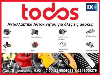 Αμορτ. αερίου, χώρος αποσκ./φόρτωσης METZGER 2110086 VW POLO (86C, 80) 1.0 VW POLO (86C, 80) 1.1 VW POLO (86C, 80) 1.3 D VW POLO (86C, 80) 1.3 CAT VW POLO (86C, 80) 1.0 CAT VW POLO (86C, 80) 1.3 - 15.03